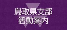 同志社校友会鳥取県支部設立準備会
