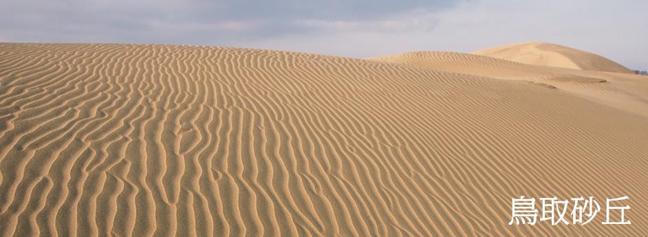 鳥取県 砂丘