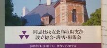 同志社校友会鳥取県支部設立総会